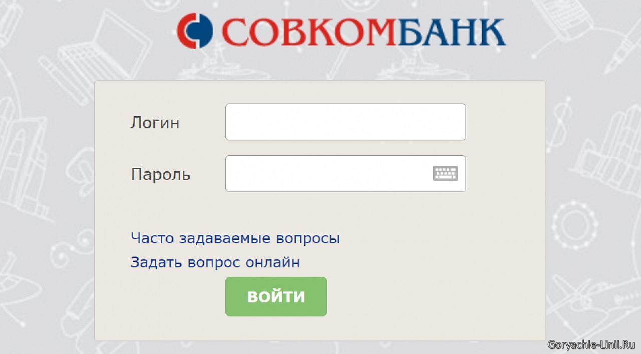 Совкомбанк бизнес онлайн интернет клиент банк