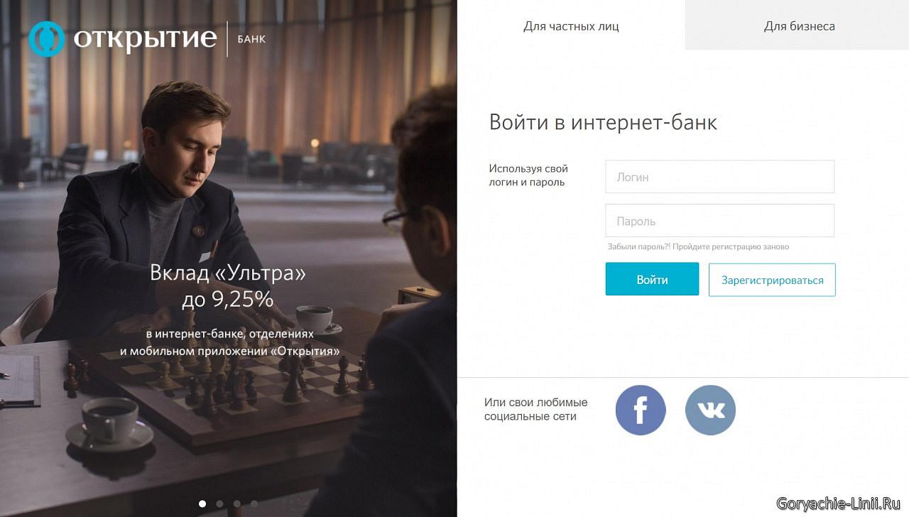 Интернет банк открытие онлайн личный