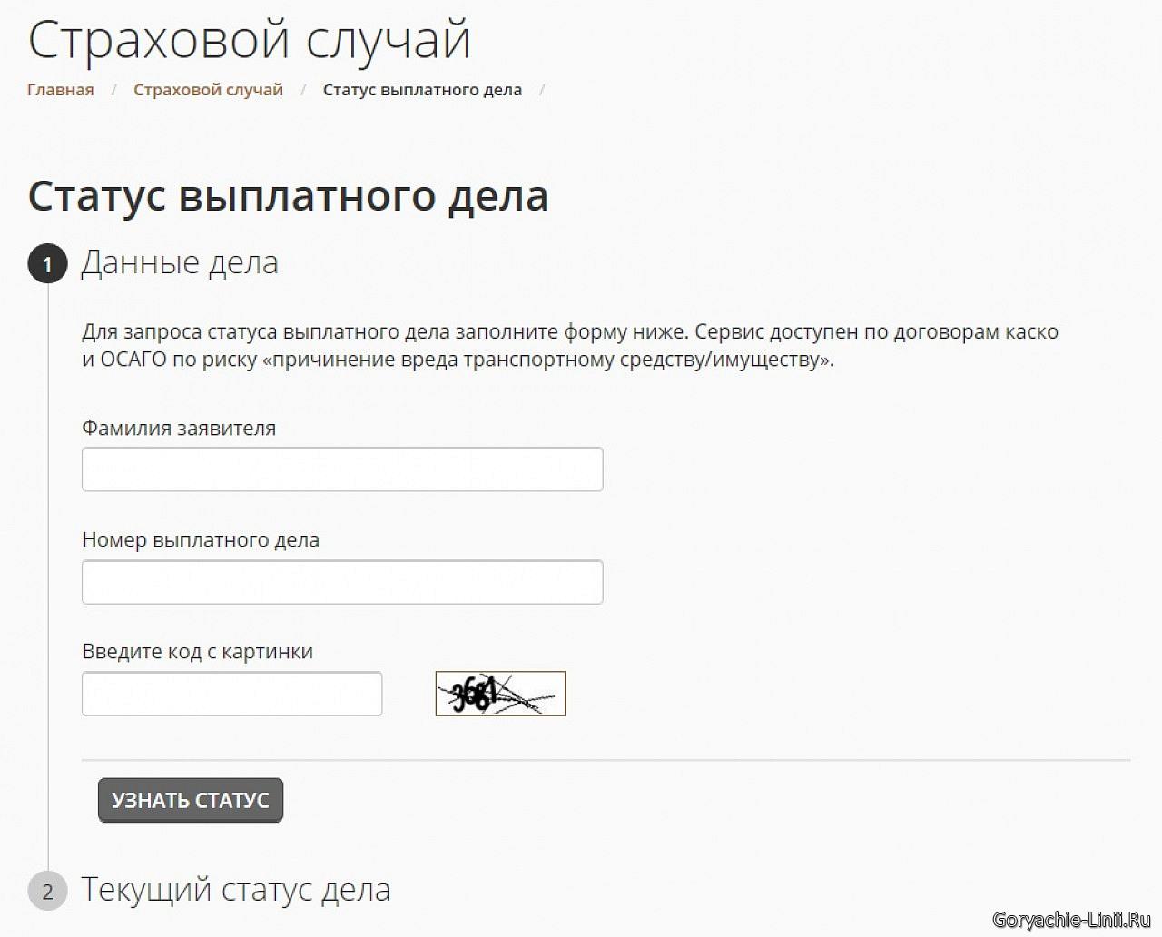 rgs.ru узнать статус выплатного дела