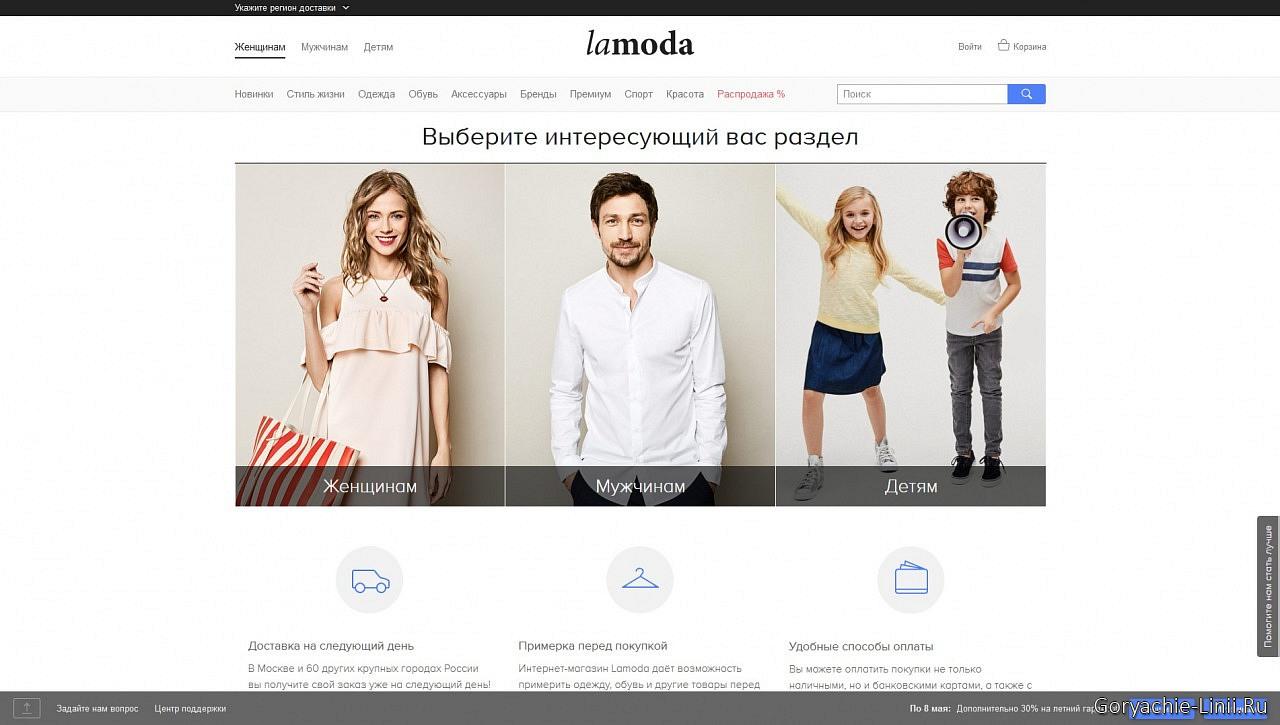 6565895ea5bb Ля Мода интернет-магазин — официальный сайт обуви и одежды ЛаМода.ру ...